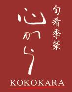 西中島 居酒屋 心から ロゴ