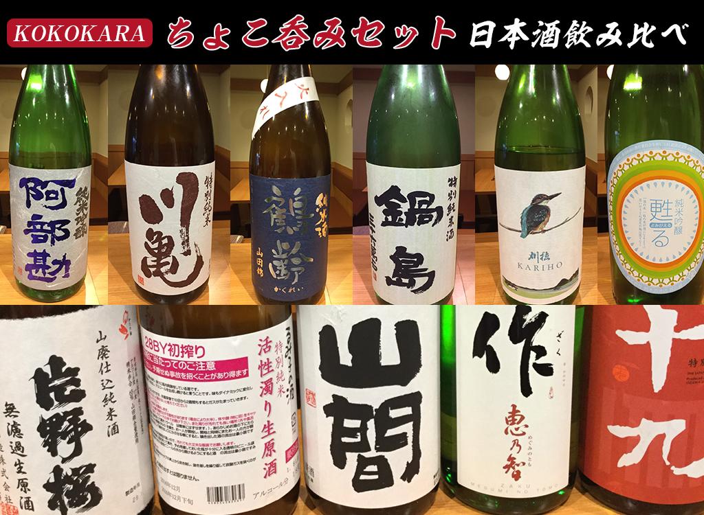心から日本酒飲み比べ