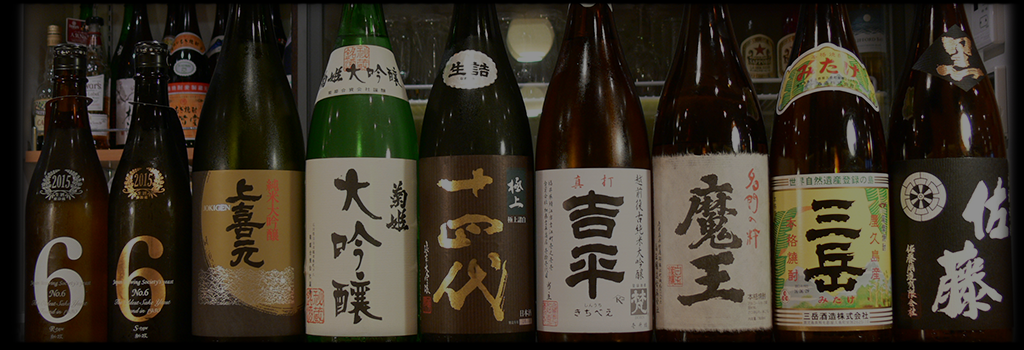 西中島 居酒屋 心から お酒イメージ