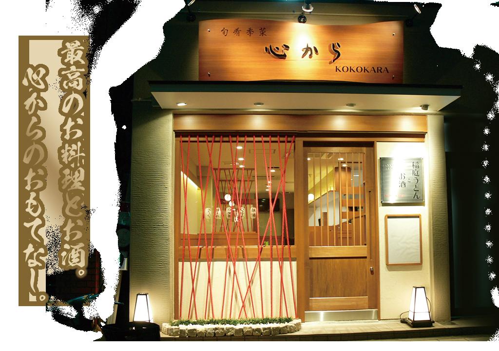 西中島 居酒屋 心からイメージ1